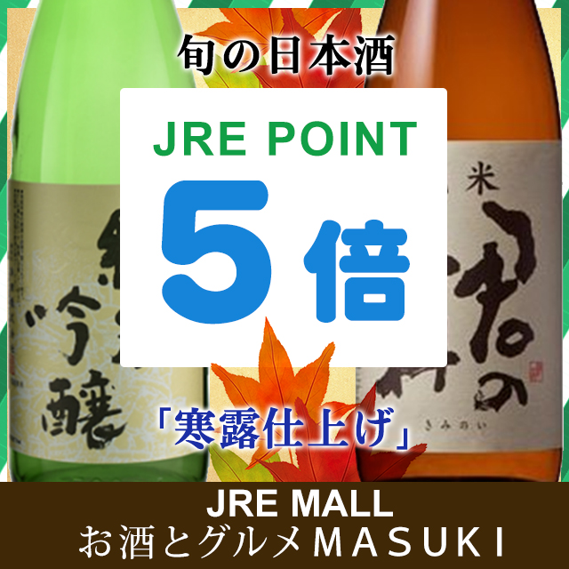【JRE MALL】旬の日本酒「寒露仕上げ」2本セットがポイント5倍!