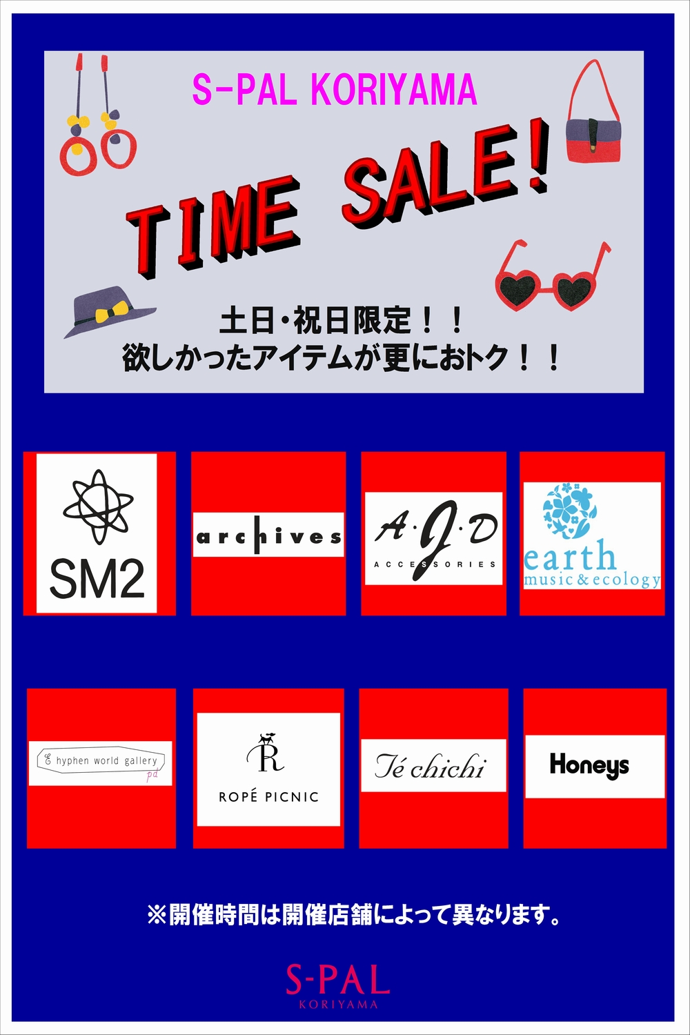 S-PAL KORIYAMA「TIME SALE」