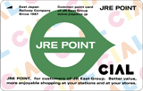 JRE POINT カード (シァル版)