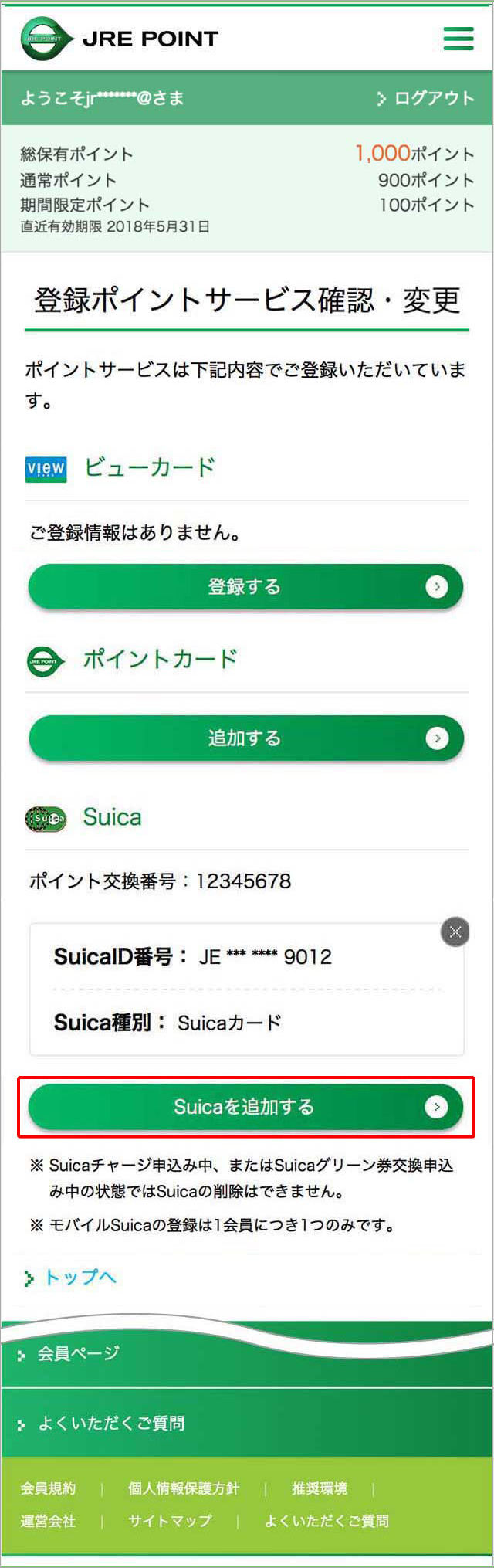 Suicaを追加するを選択