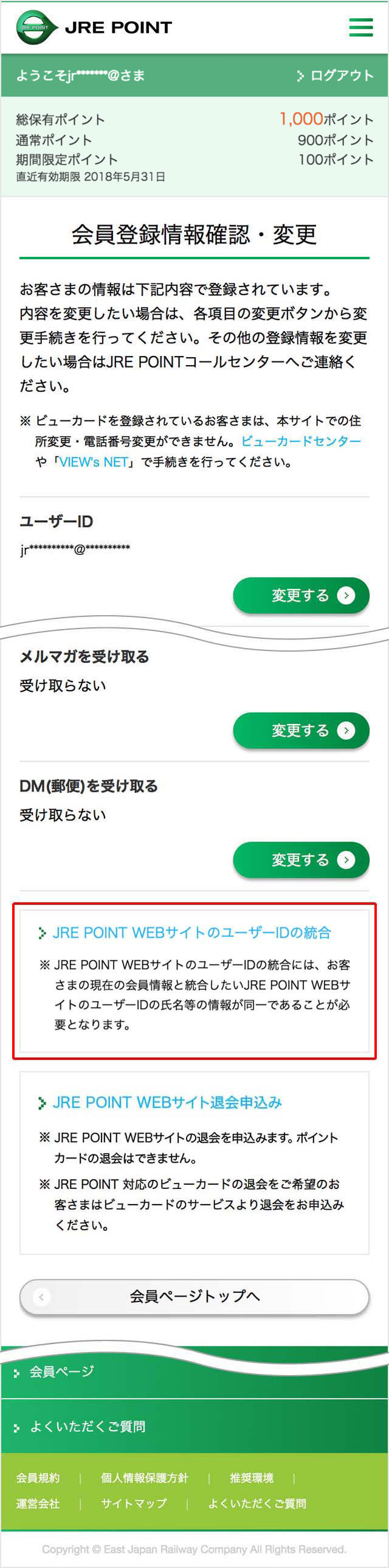 JRE POINT IDの統合を選択